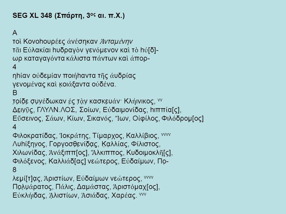 SEG XL 348 (Σπάρτη, 3ος αι. π.Χ.) A. τοὶ Κονοhουρέες ἀνέσηκαν Ἀνταμένην. τᾶι Εὐλακίαι hυδραγὸν γενόμενον καὶ τὸ hύ[δ]-